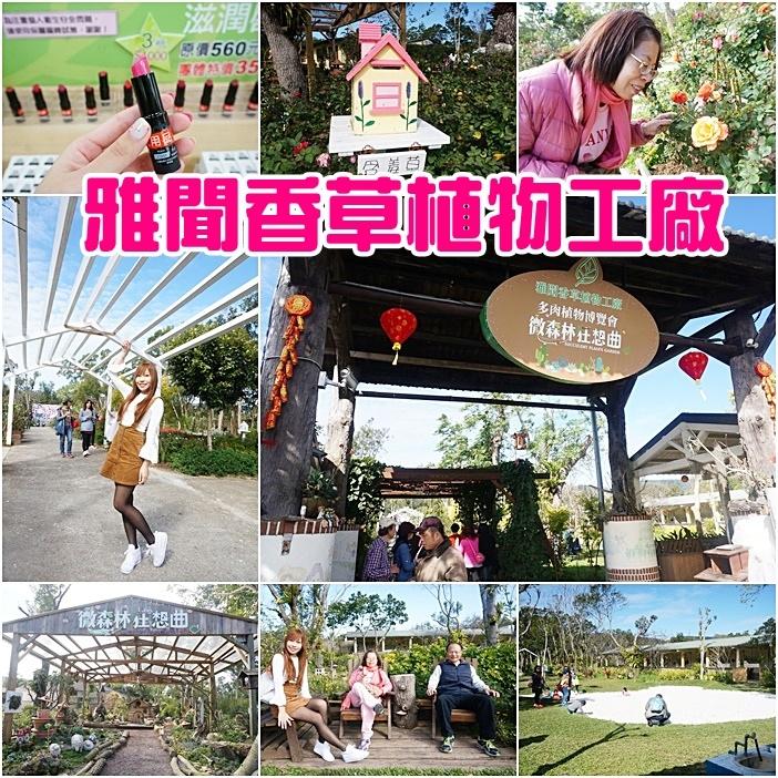 【苗栗三義景點】雅聞香草植物工廠,免費入園旅遊好去處推薦