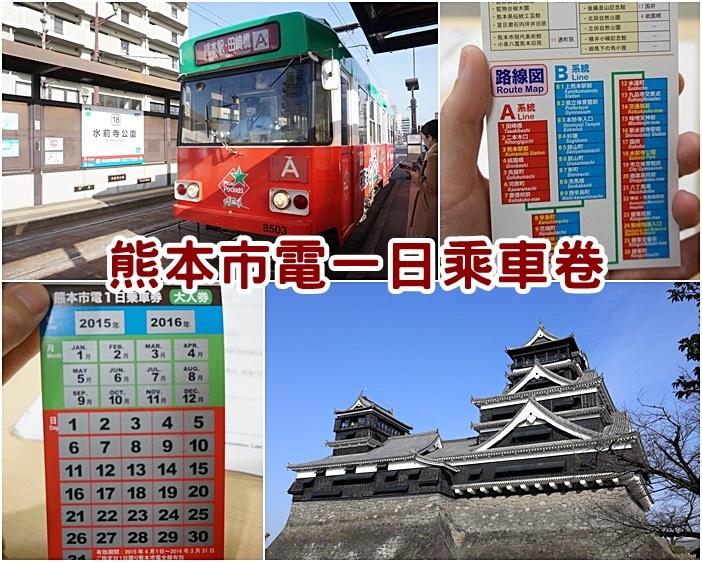 【熊本市電一日券】熊本自由行必備交通票劵,購票教學,各站景點