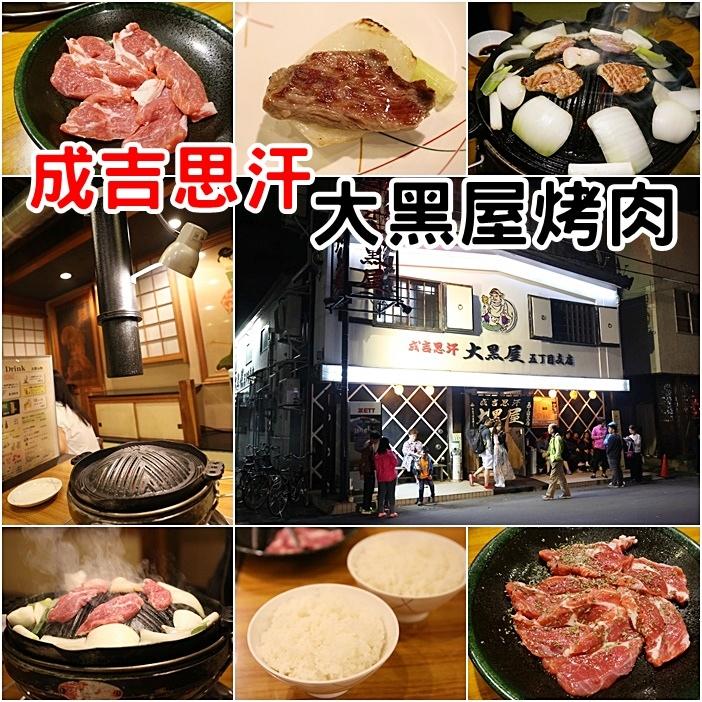 【北海道旭川美食】成吉思汗大黑屋烤肉,沒羊騷味的烤羊肉好吃