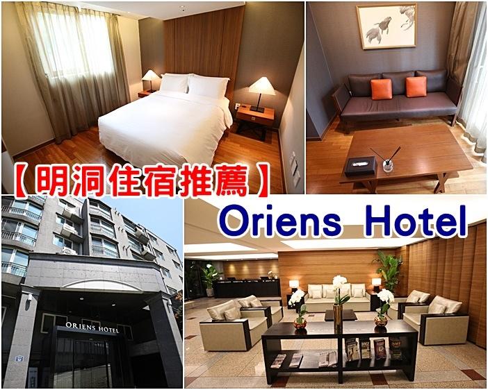 【明洞住宿推薦】Oriens飯店公寓,看的到首爾塔,代訂宵夜炸雞
