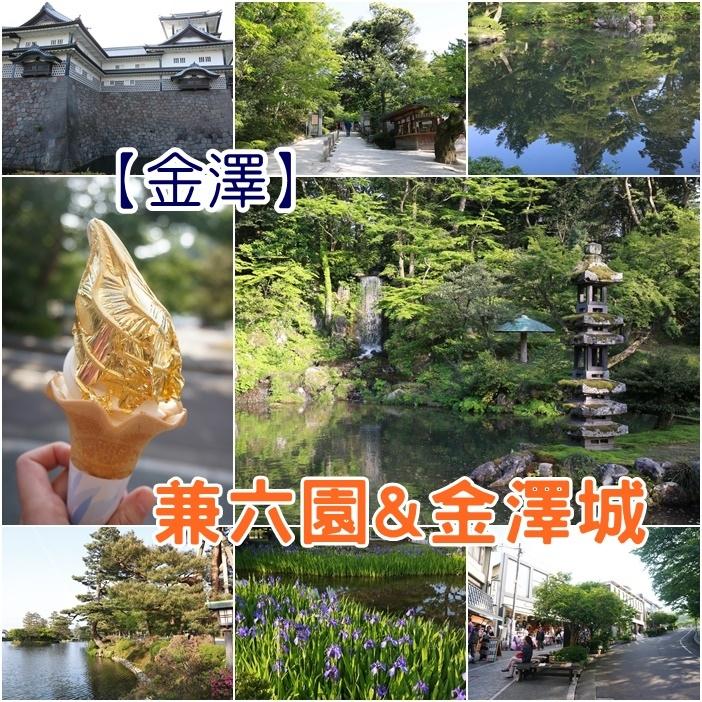 【推薦金澤怎麼玩】必去景點兼六園&金澤城,必吃金箔冰淇淋