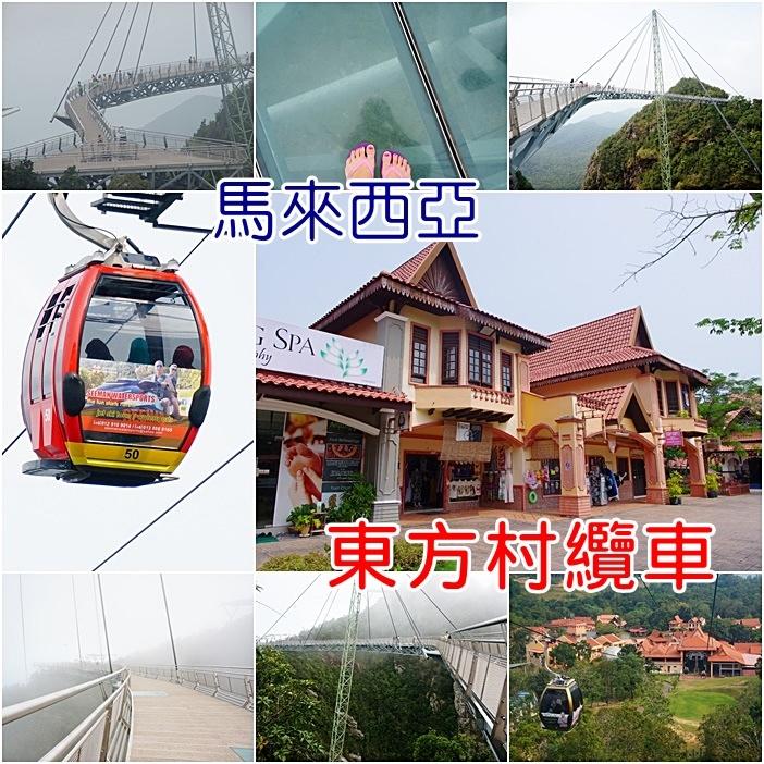 【蘭卡威景點】東方村纜車&天空之橋,驚奇的天空步道上腳超抖!