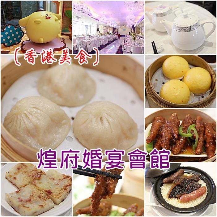 【香港港式飲茶餐廳】煌府婚宴會館,推薦平日下午茶時段較優惠