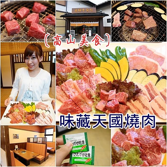 【岐阜高山餐廳推薦】味藏天國燒肉,飛驒牛燒肉人氣必吃美食