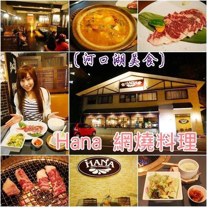 【河口湖必吃美食】網燒HANA燒肉,美富士園飯店旁日式燒烤餐廳