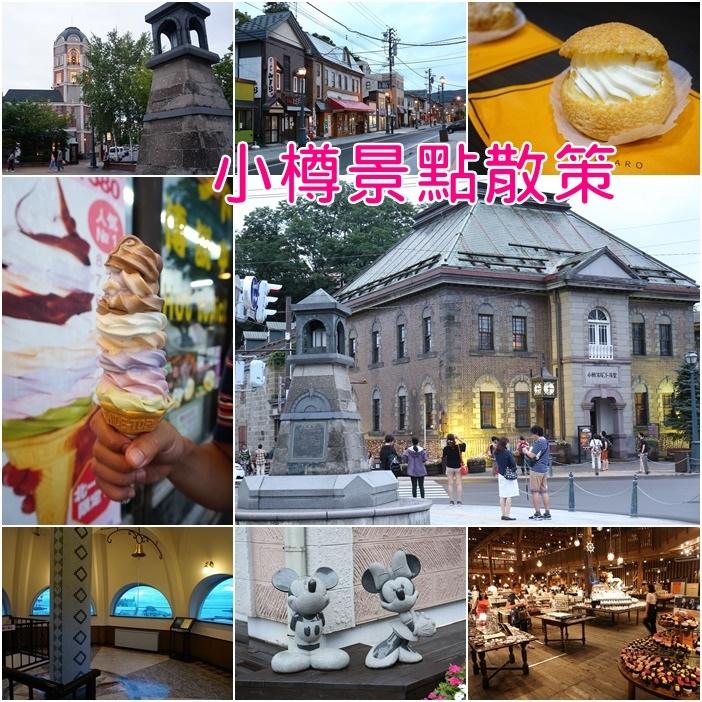 【小樽一日遊】小樽運河周圍景點美食.逛街地圖.觀光行程懶人包