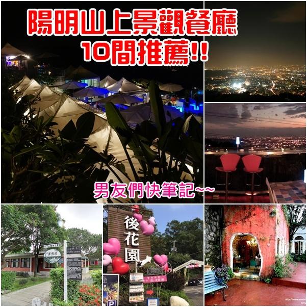 陽明山10間景觀餐廳推薦,台北看夜景約會好去處,男友快筆記!