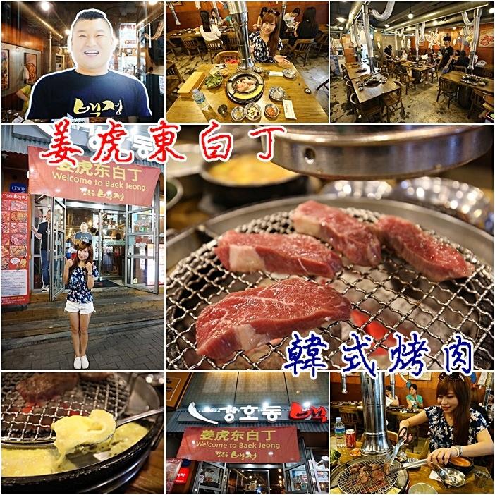 【韓國明洞必吃美食】姜虎東白丁,正統韓式烤肉店,烤蛋超美味! @小環妞 幸福足跡