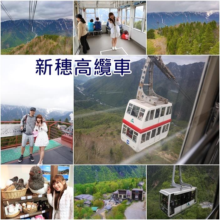 【岐阜高山】新穗高纜車,高海拔美景!奧飛驒溫泉鄉景點推薦