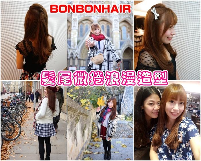 【台北美髮推薦】BONBONHAIR,過新年前預約漂亮造型,微捲髮尾(找EIKO老師)
