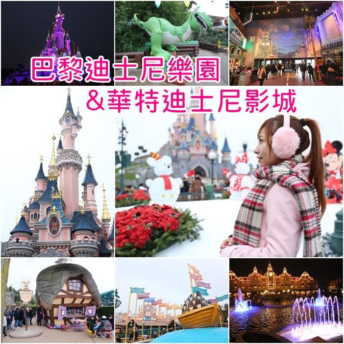 【巴黎迪士尼攻略】華特迪士尼影城&巴黎迪士尼一日雙園門票&交通教學 @小環妞 幸福足跡