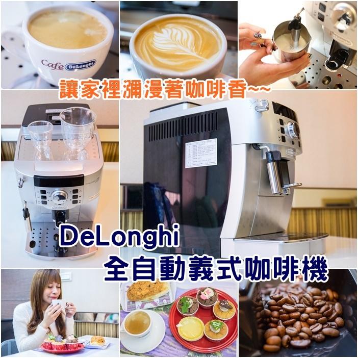 【全自動義式咖啡機推薦】DeLonghi全自動義式咖啡機, ECAM 22.110.SB風雅型打奶泡體驗手作拉花!居家生活飄滿咖啡香!