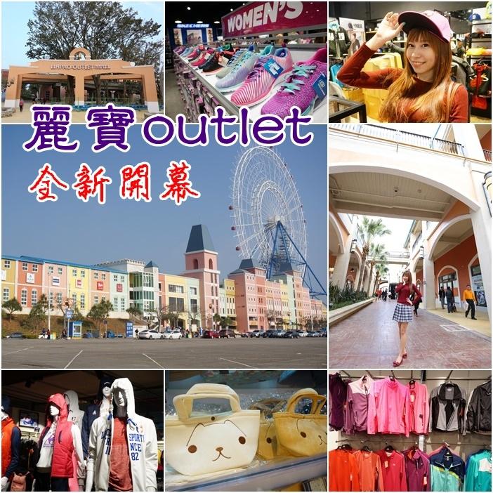 【台中Outlet Mall】麗寶樂園Outlet新開幕,品牌/地址/時間/交通