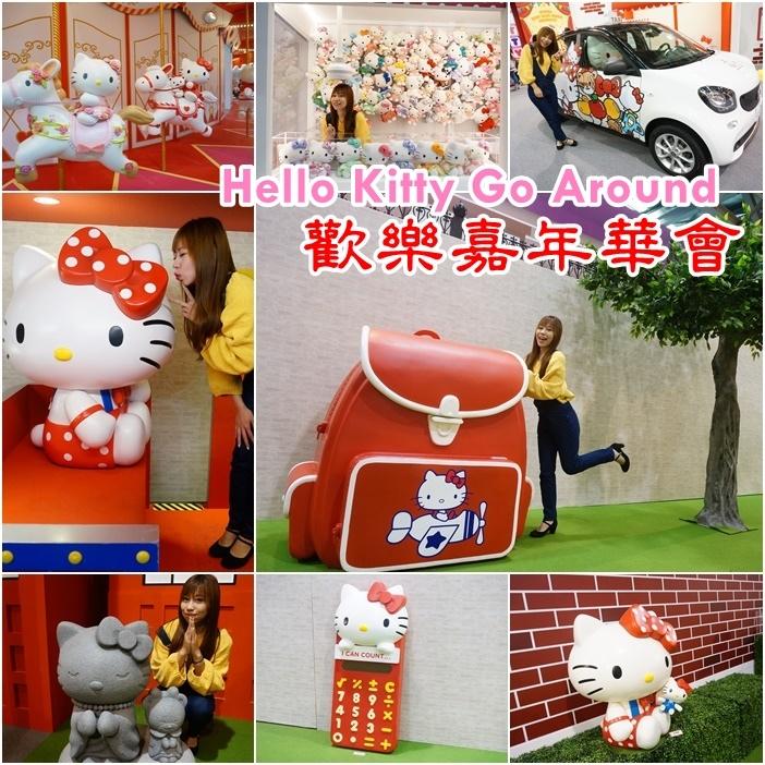 【台北Hello Kitty展】花博搶先看!展覽時間2016.12.16到2017.2.26 @小環妞 幸福足跡