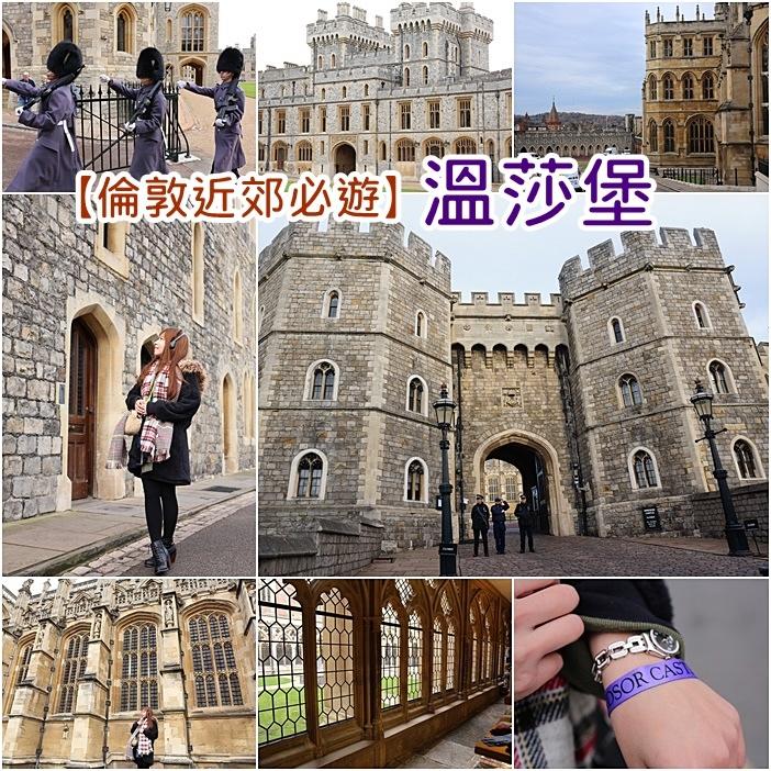 【倫敦近郊景點】溫莎古堡(Windsor Castle)一日遊TOUR行程推薦 @小環妞 幸福足跡