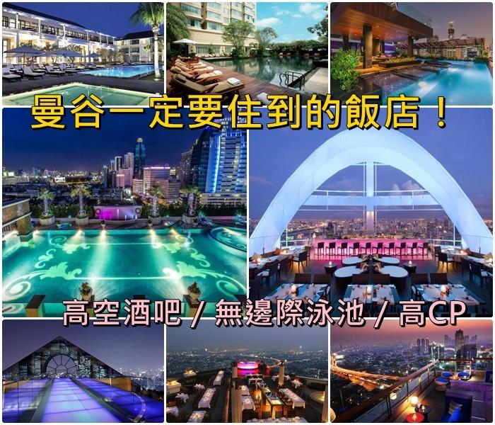 【曼谷飯店推薦】訂房比價!CP值高便宜住宿/交通方便酒店/五星級飯店