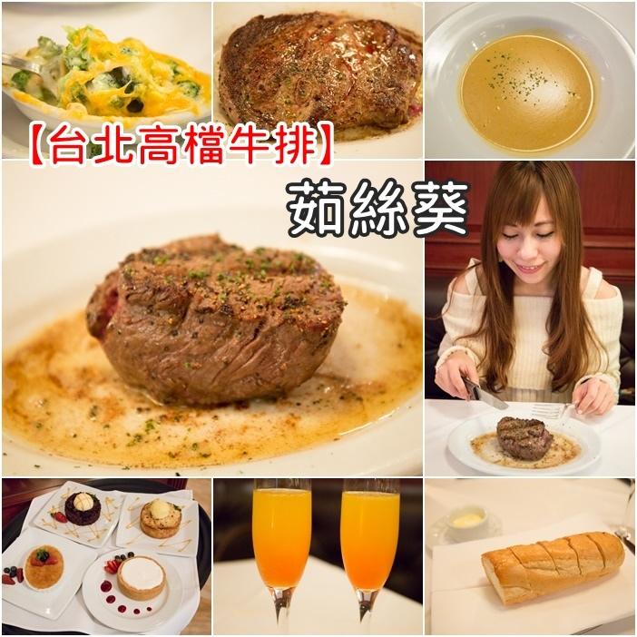 【台北茹絲葵牛排】約會慶生紀念日高檔餐廳推薦,最新菜單價位 @小環妞 幸福足跡