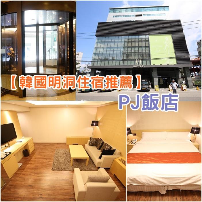 【首爾明洞住宿】PJ飯店,近多個地鐵站交通方便,有接駁車到東大門、明洞(11)