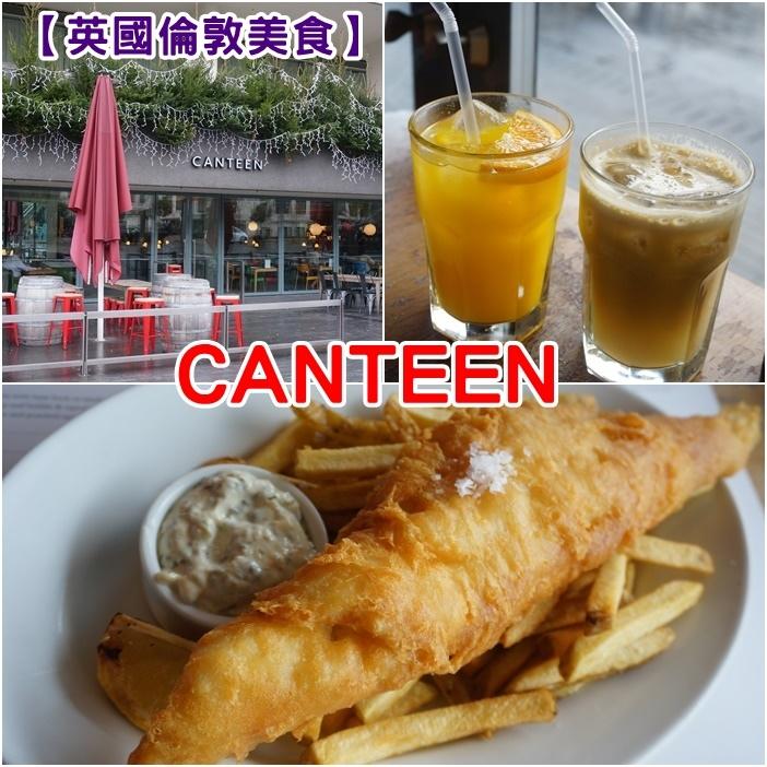 【英國倫敦美食】CANTEEN,英國傳統烤魚Fish & Chips推薦必吃 @小環妞 幸福足跡