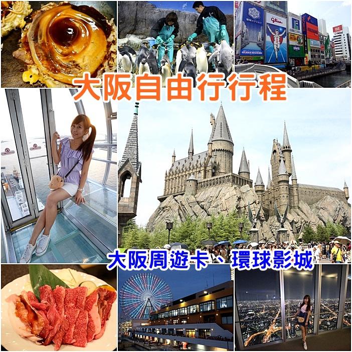 【大阪自由行行程推薦】環球影城必買必玩+大阪周遊券必去景點