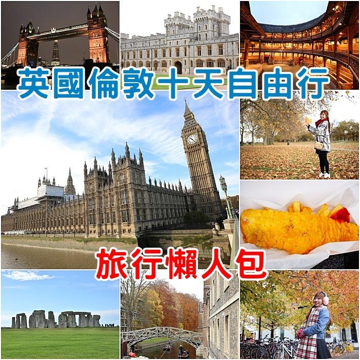 【英國倫敦自由行】旅遊景點/必吃美食/住宿飯店推薦