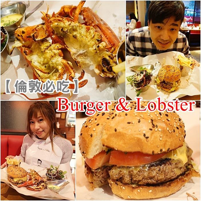 【英國倫敦必吃餐廳】Burger & Lobster,CP值高龍蝦美食大餐 @小環妞 幸福足跡