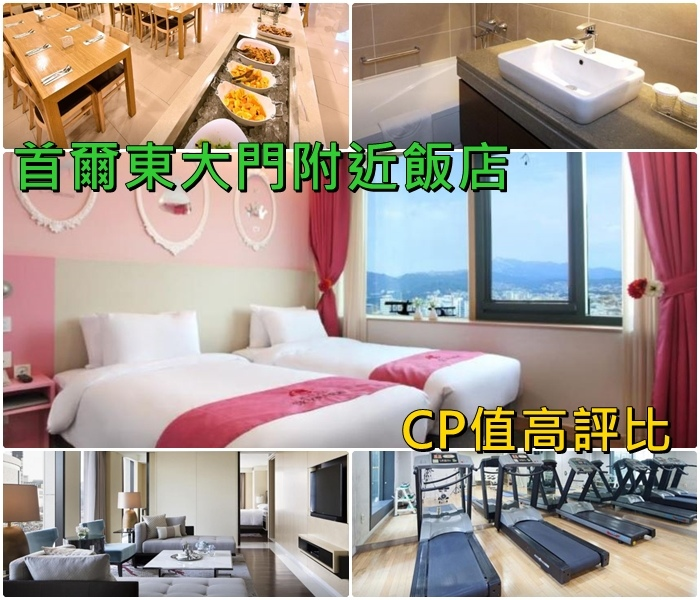 【首爾東大門住宿推薦】東大門飯店訂房比價,便宜CP值高評比 @小環妞 幸福足跡