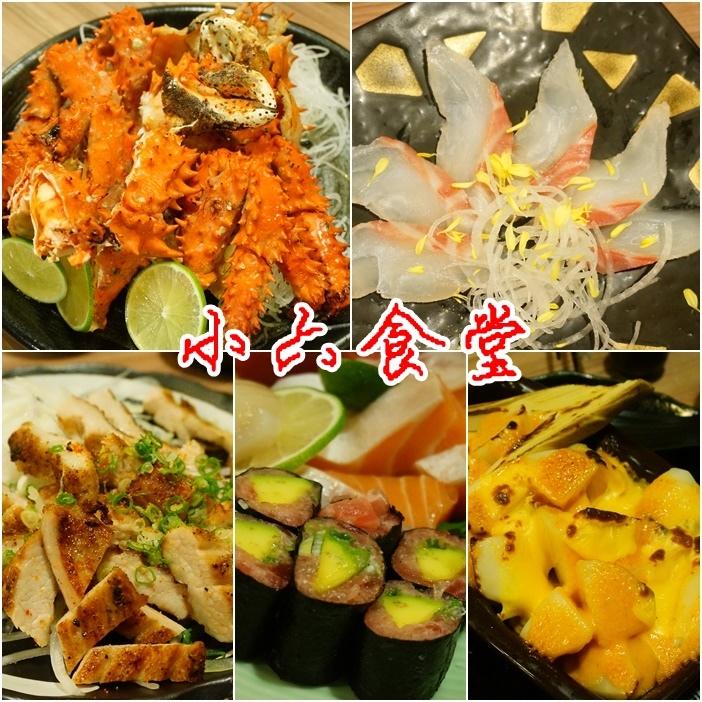 【行天宮站美食】小六食堂無菜單料理,終於吃到肖想好久的日本料理店 @小環妞 幸福足跡