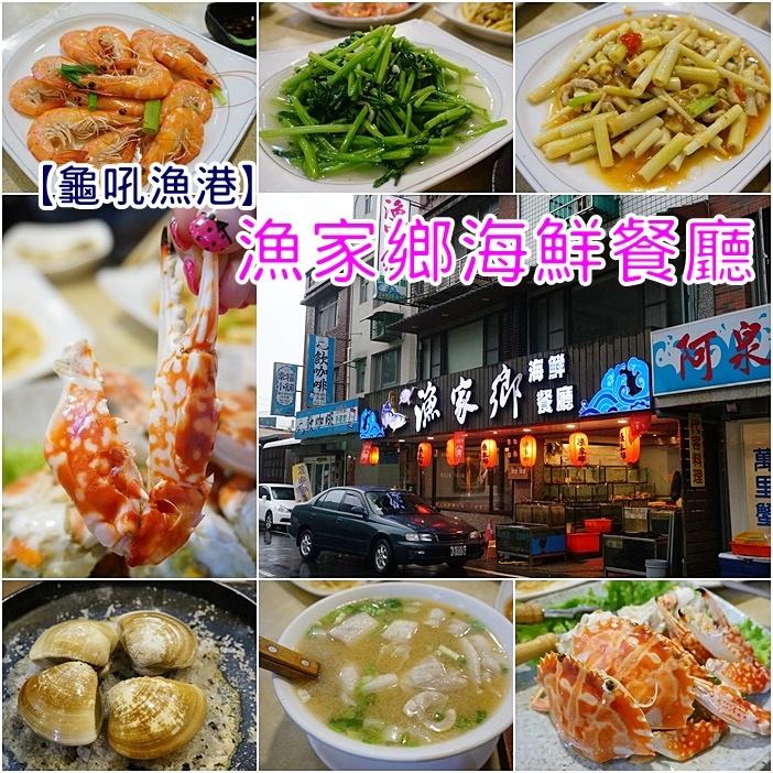 【萬里龜吼漁港美食】漁家鄉海鮮餐廳,萬里蟹秋蟹正肥美,美味推薦