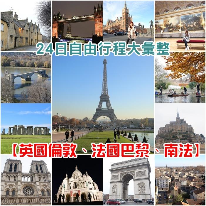 【英法自由行】英國倫敦+法國巴黎+南法,必買必吃必去旅遊行程推薦