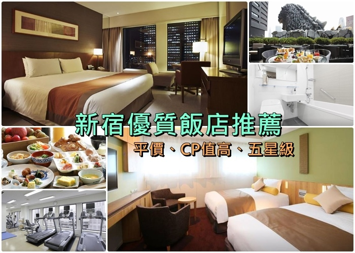 【新宿飯店推薦】東京新宿CP值高住宿,便宜旅館/平價飯店/五星級酒店