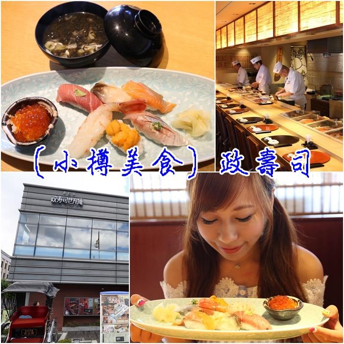 【北海道小樽美食】政壽司,厲害握壽司,超味美的馬糞海膽(11) @小環妞 幸福足跡