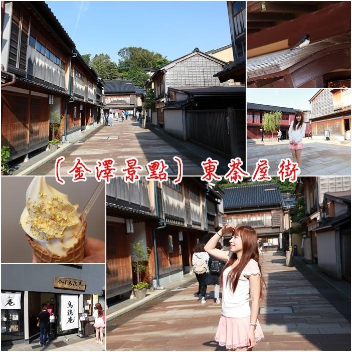 【日本金澤自由行】東茶屋街散策,江戶時期日式老屋,來隻金箔冰淇淋(16)
