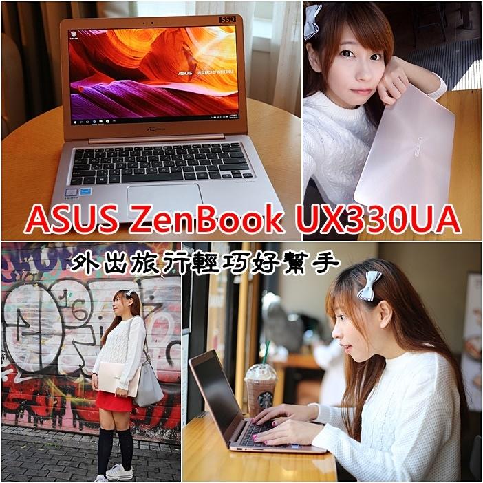 【輕薄好攜型-商務旅遊玫瑰金筆電推薦】ASUS ZenBook UX330UA,高效能12小時蓄電力,外出商務得力助手!