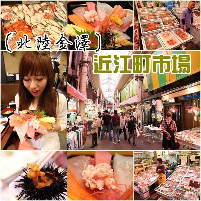 【日本金澤景點】近江町市場美食,推薦必吃餐廳じもの亭,滿出來的海鮮丼(15)
