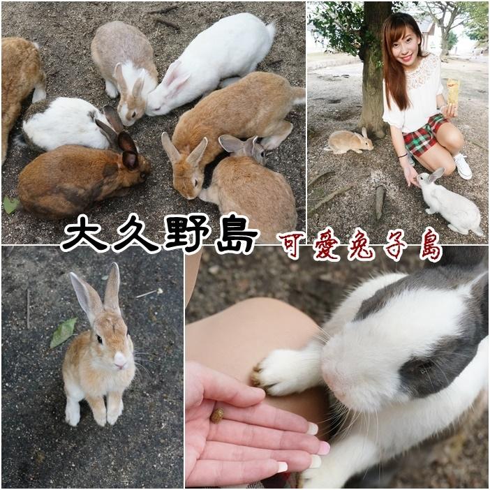 【日本廣島景點】兔子島(瀨戶內海大久野島),此生必來旅遊一次,日本最萌的小島(14) @小環妞 幸福足跡