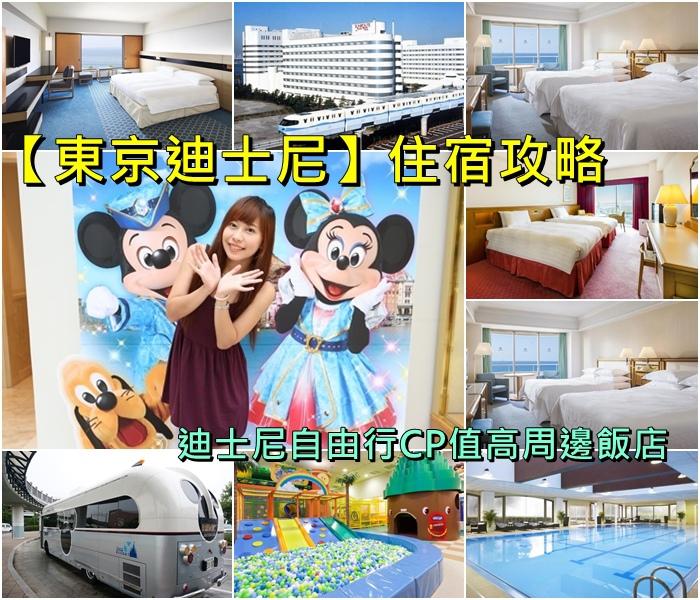 【東京迪士尼飯店評比】自由行住宿推薦,找到CP值高價格便宜的訂房攻略!