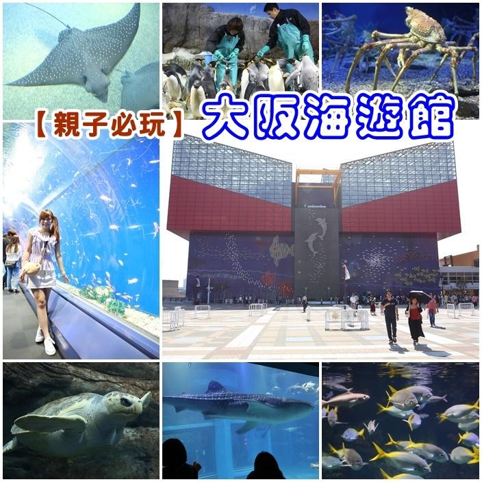 【大阪必去景點】海遊館門票&交通,世界最大水族館,親子自由行行程推薦