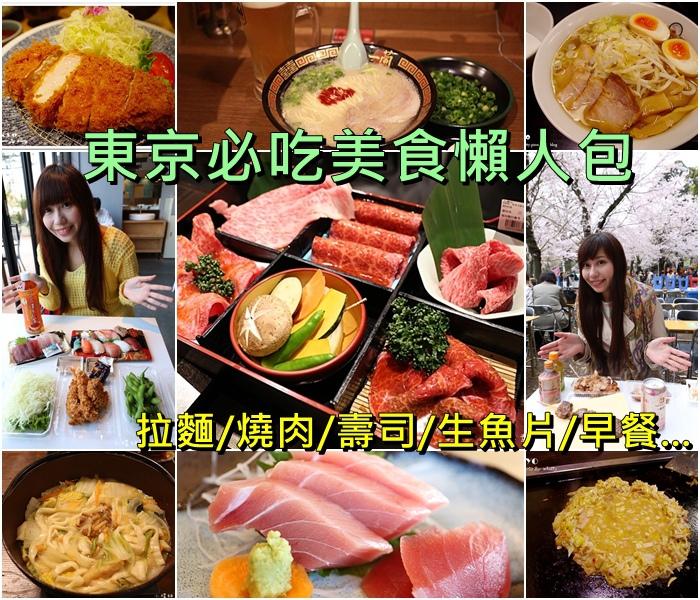 【東京美食必吃】燒肉/拉麵/早餐/壽司/豬排,美食餐廳懶人包(持續更新)