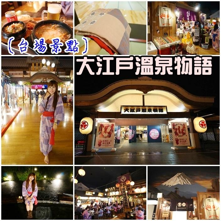 【台場必去必逛】大江戶溫泉物語,穿著浴衣體驗日本廟會氣氛+泡湯文化
