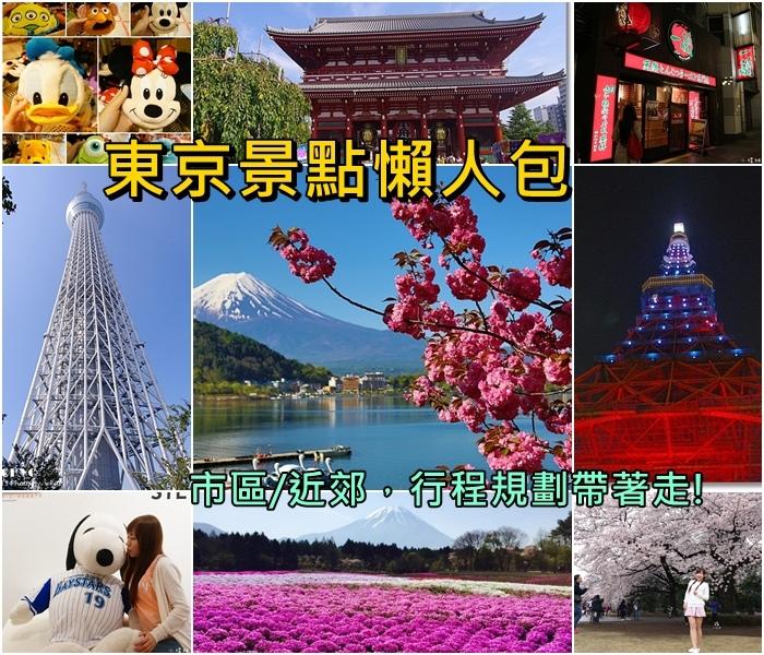【東京景點推薦】自由行行程規劃+必去旅遊景點懶人包(持續更新)