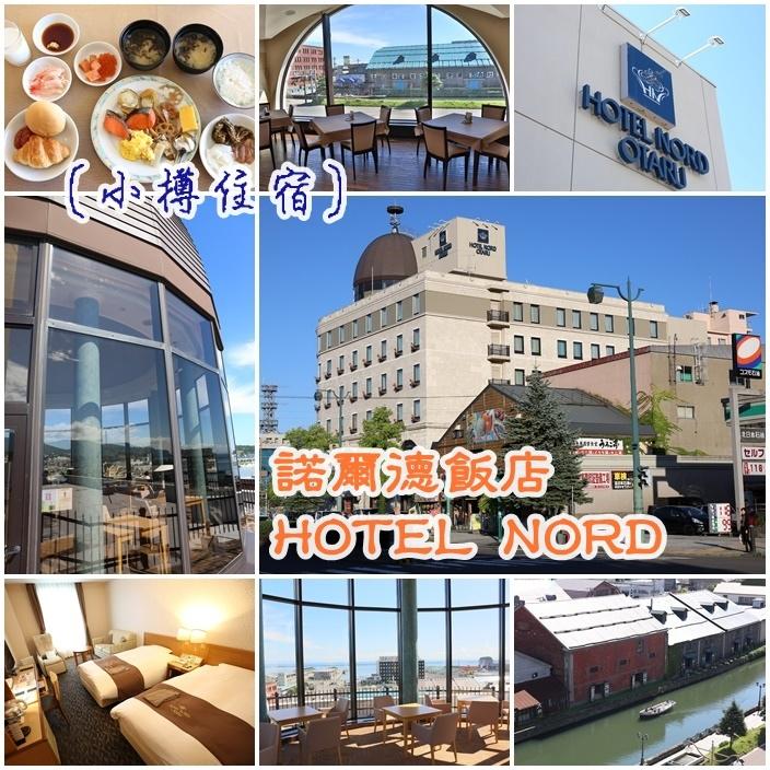 【小樽住宿推薦】諾爾德飯店,北海道小樽運河旁,交通位置極佳,運河伴我入眠(7)