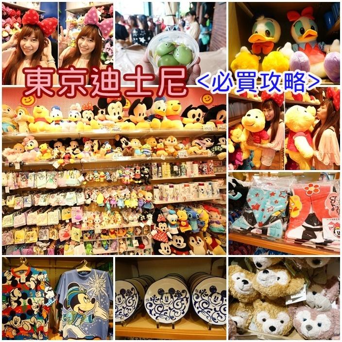 【東京迪士尼必買】迪士尼要買什麼東西?吃什麼?必買商品推薦:達菲熊,米奇米妮,小熊維尼等紀念品~理智線完全斷裂