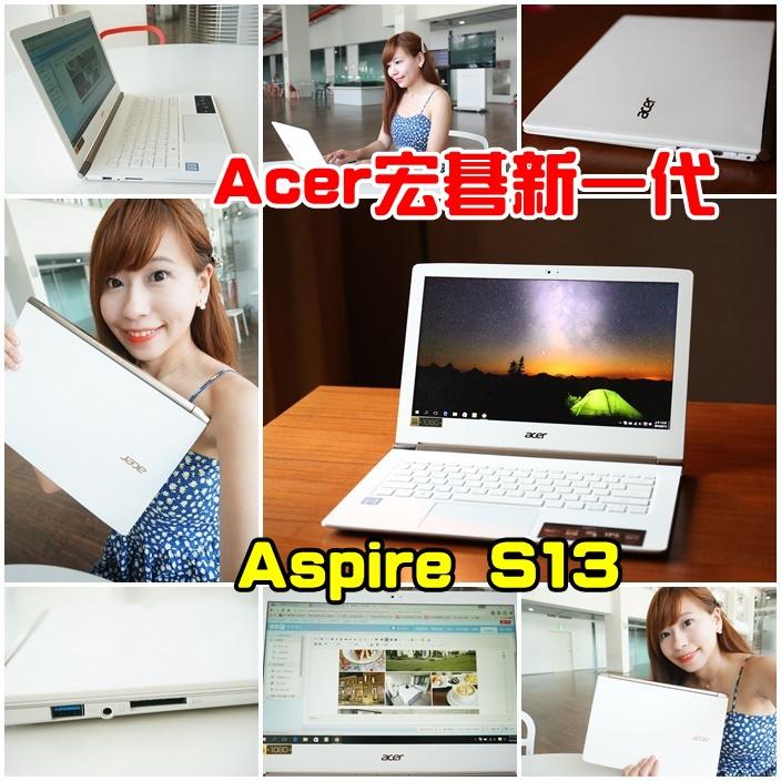 【ACER Aspire S13】超輕薄筆電推薦,攜帶方便性能強高質感,旅遊商務好攜行!
