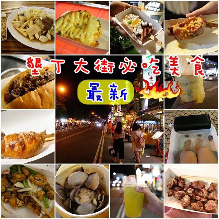 【墾丁大街美食】墾丁大街必吃美食小吃14攤(2016最新版推薦)