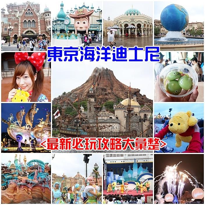 【東京海洋迪士尼樂園】必玩攻略/門票FP使用/交通地圖/排隊App,最新東京迪士尼SEA怎麼玩看這篇就夠!
