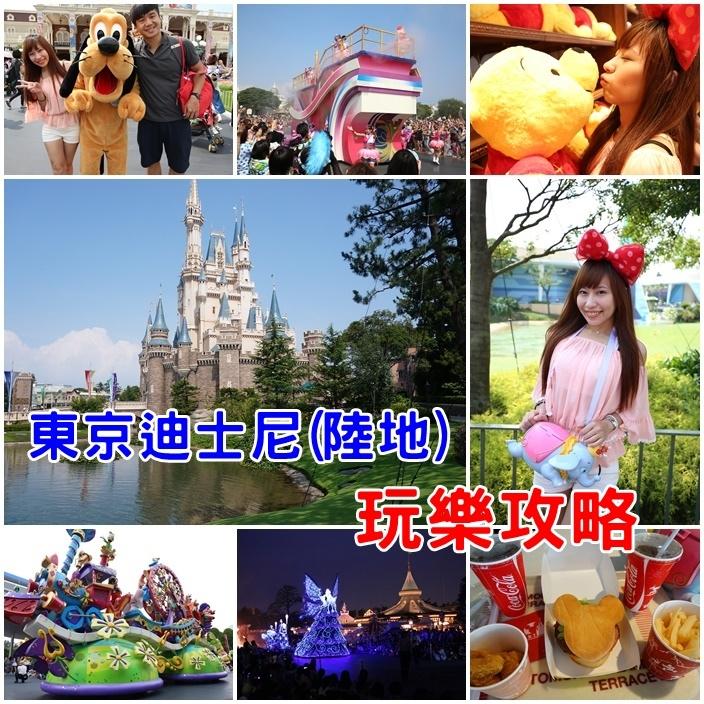 【東京迪士尼樂園陸地】必玩攻略/門票FP使用/交通地圖/排隊App,最新東京迪士尼Land怎麼玩看這篇就夠!