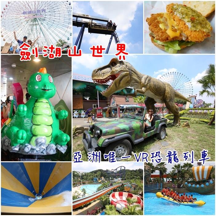 【雲林景點劍湖山世界】最新設施亞洲唯一VR恐龍飛車,大人小朋友宛若進入侏儸紀世界,樂園玩樂攻略!水陸樂園一起玩,清涼過暑假!