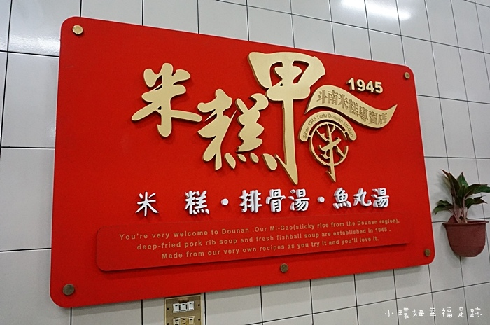 【雲林斗南美食】米糕甲,飄香一甲子的美味~傳統美食好滋味!