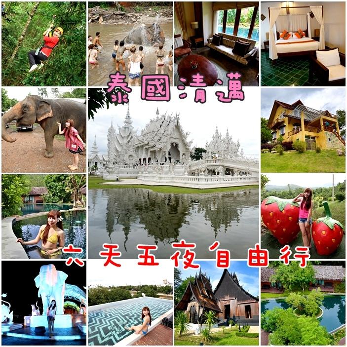 【清邁自由行】自助行程規劃,景點/住宿飯店/必買必逛,泰國旅遊推薦必去清邁